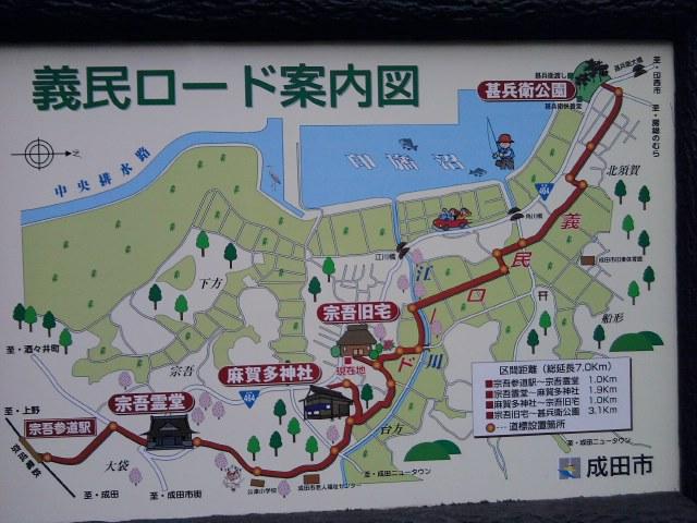 佐倉市観光_b0177566_17214648.jpg