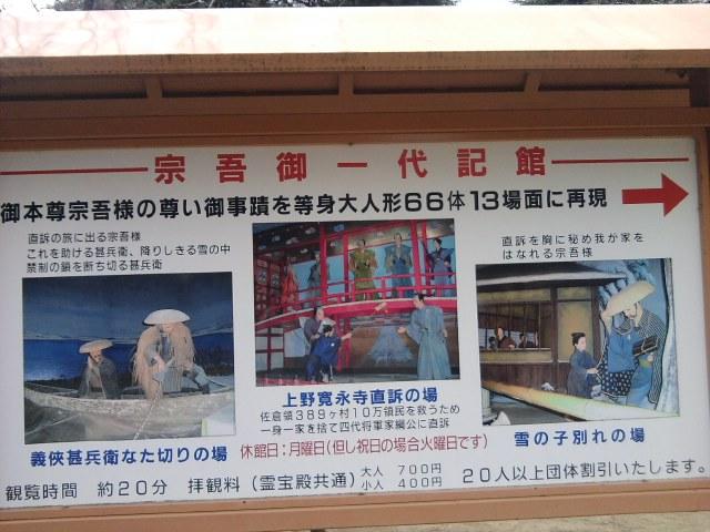 佐倉市観光_b0177566_17214668.jpg