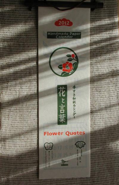 手すき和紙カレンダー 2012年版_e0200879_12411483.jpg