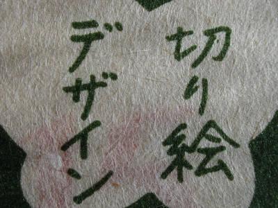 手すき和紙カレンダー 2012年版_e0200879_1242036.jpg