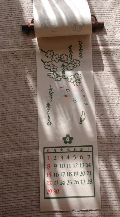 手すき和紙カレンダー 2012年版_e0200879_12421636.jpg