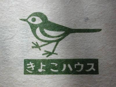 手すき和紙カレンダー 2012年版_e0200879_12423458.jpg