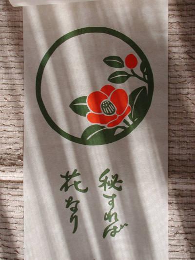 手すき和紙カレンダー 2012年版_e0200879_12431816.jpg