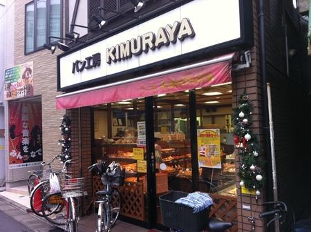 すずらん通りのパン工房キムラヤさんで被災地支援の「ベルマーク」を集めています。_f0053279_2144595.jpg