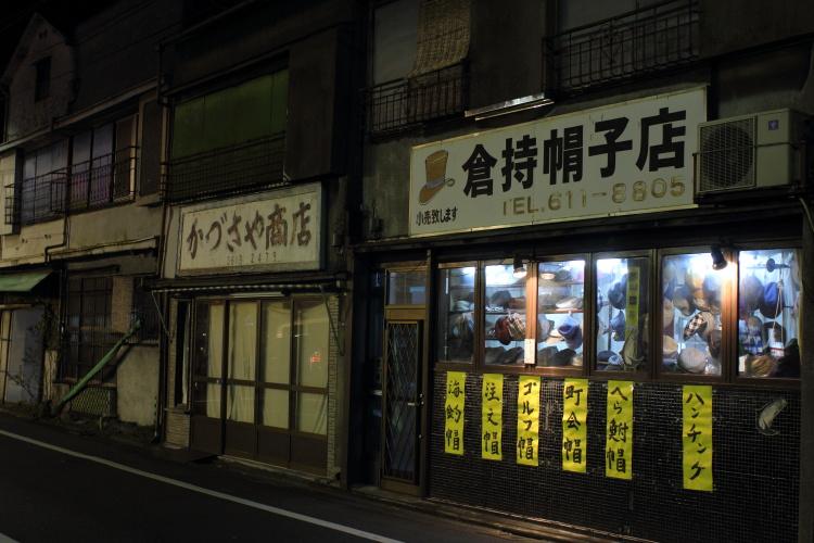 東向島  夜の「倉持帽子店」界隈_b0061717_11573175.jpg