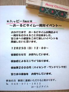 クリスマスパーティはどこで?!_e0125731_717516.jpg