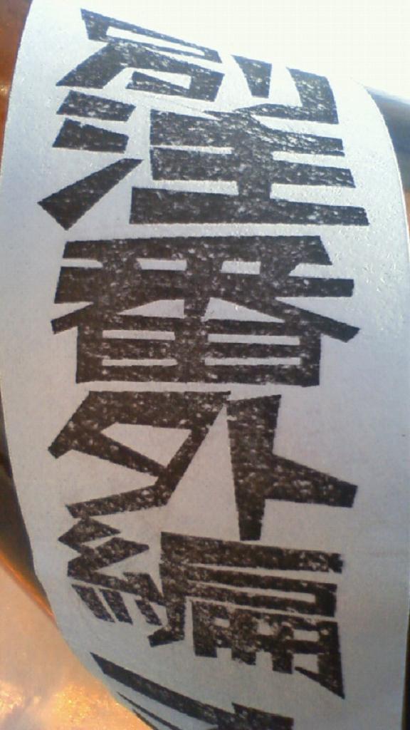 【日本酒】 〓別注project〓 別注番外編 オニゼメ 限定 23BY_e0173738_11221676.jpg
