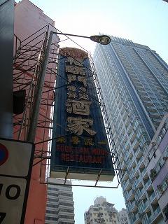 福臨門_b0248150_1611306.jpg