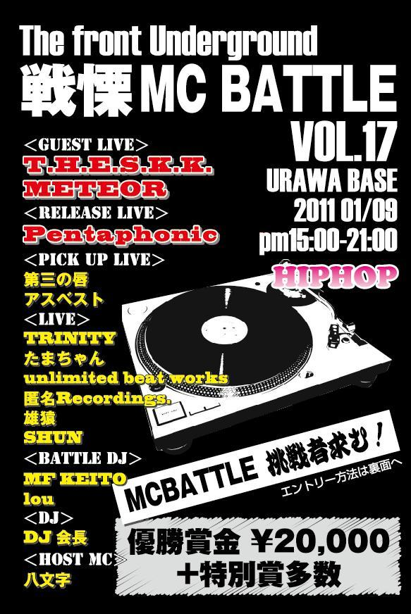 戦慄MCBATTLE vol.17(2011.1.9) play back REPORT_e0246863_107307.jpg