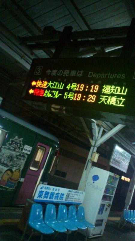 北近畿タンゴ鉄道 (2011.12.23)_d0249867_20113115.jpg