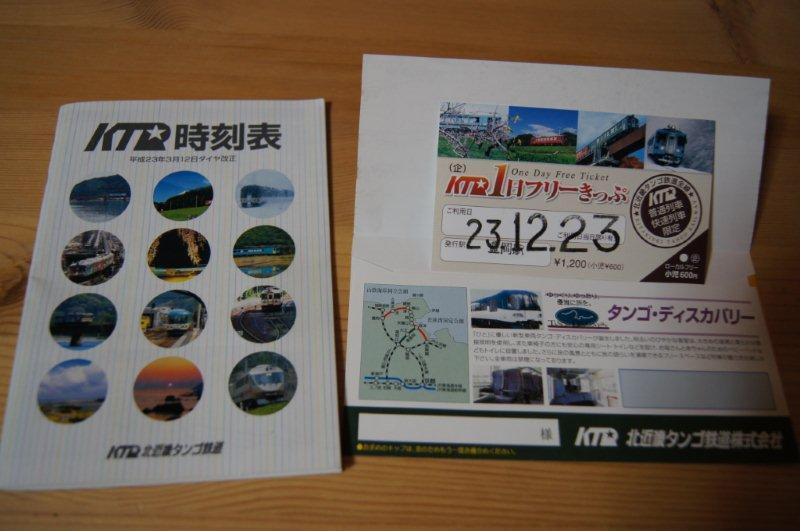 北近畿タンゴ鉄道 (2011.12.23)_d0249867_201291.jpg