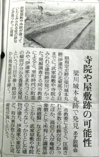 梁川城現地説明会に出かける⑨_a0087378_553588.jpg