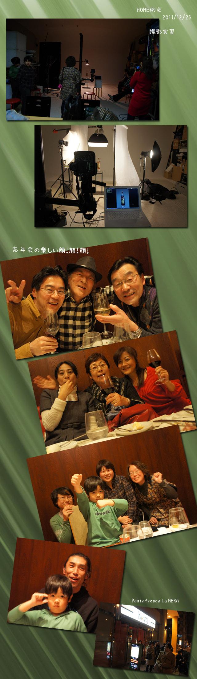 HOME例会&忘年会_c0206285_1582383.jpg
