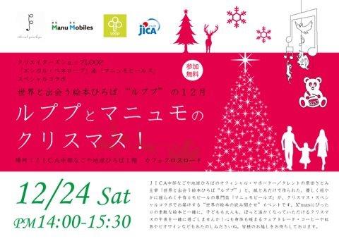 クリスマス・イブのルププ_e0142585_1404346.jpg