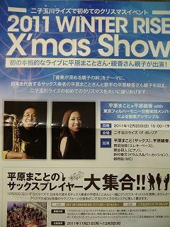 クリスマスライブ☆!_a0123703_17163740.jpg