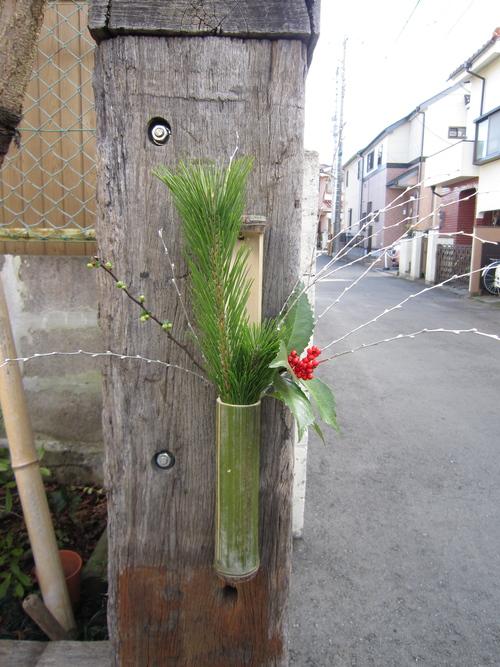 正月 松飾り : 植木屋の独り言