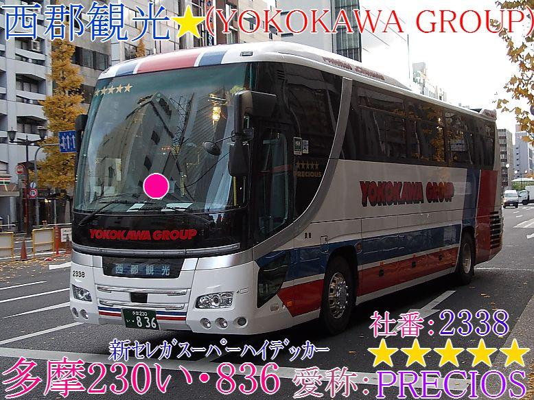 西郡観光(YOKOKAWA GROUP) 2338_e0004218_2056789.jpg