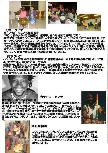 日曜日は「オールジャンルのクリスマス・ライブ」月曜日はアフリカ・ギニアからジャンベ奏者が!@BarQUEEN_d0115919_3155324.jpg