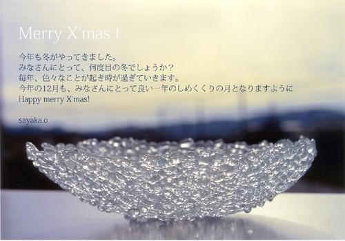 12月25日―メリークリスマス☆―_f0206741_13503149.jpg
