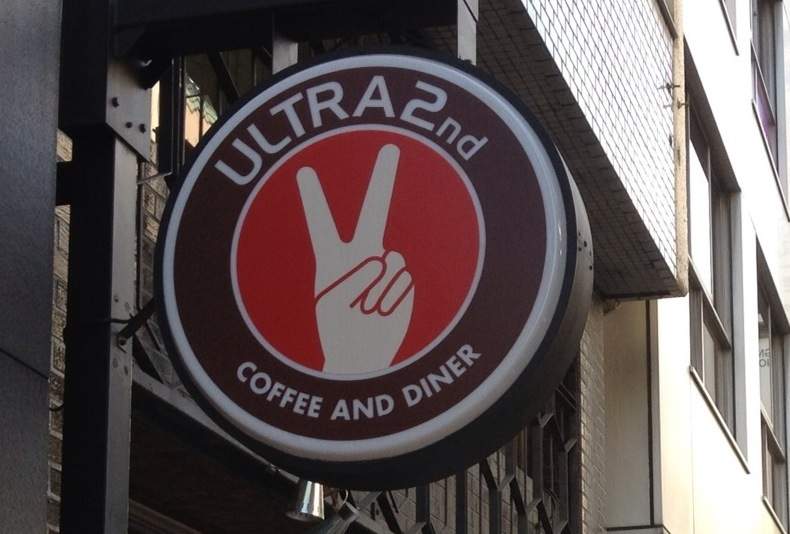 ULTRA 2nd COFFEE AND DINER_c0217853_10323234.jpg