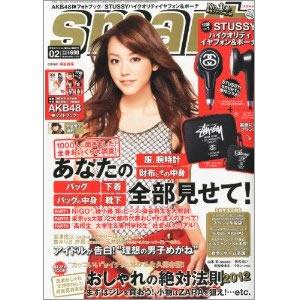 ひょっこりメンズファッション誌smartに。_e0243258_12401867.jpg