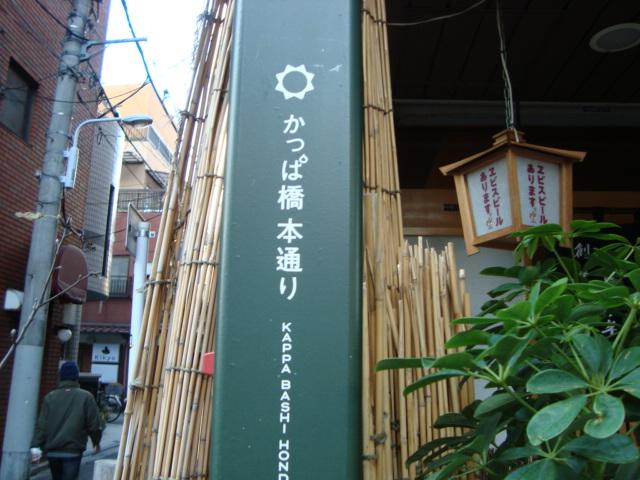 クリスマスと河童 ① ~田原町から合羽橋~_f0232060_211055.jpg