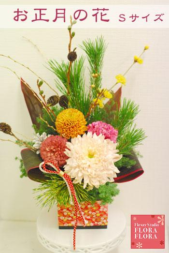 12月30日お届け お正月アレンジメント2012_a0115684_23125074.jpg