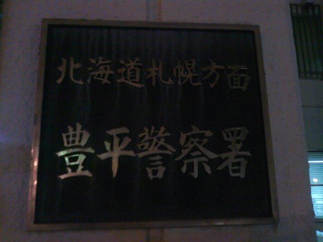 豊平暑_b0127002_1775450.jpg