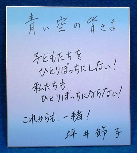 シンポジスト 坪井節子さんからのメッセージとスタッフの感想_d0204305_18503641.jpg