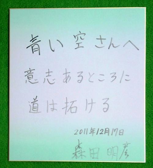 15周年 シンポジスト 森田明彦さんからメッセージとスタッフの感想_d0204305_8325426.jpg