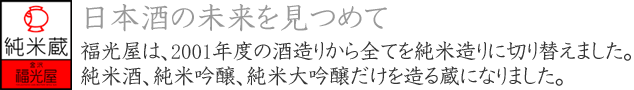 福光屋お正月のお酒_c0194011_1131172.png