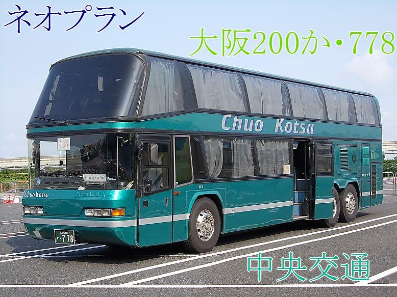 中央交通 778_e0004218_21202752.jpg