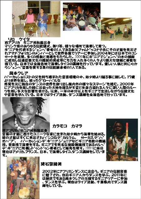 アフリカ・ギニアのジェンベ(タイコ)奏者・無料LIVE@いわきBarQUEEN_d0115919_226881.jpg