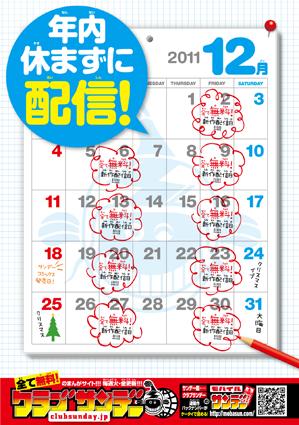 サンデー超1月号「電脳怪奇譚 サイバーワン」発売中!!_f0233625_22381756.jpg