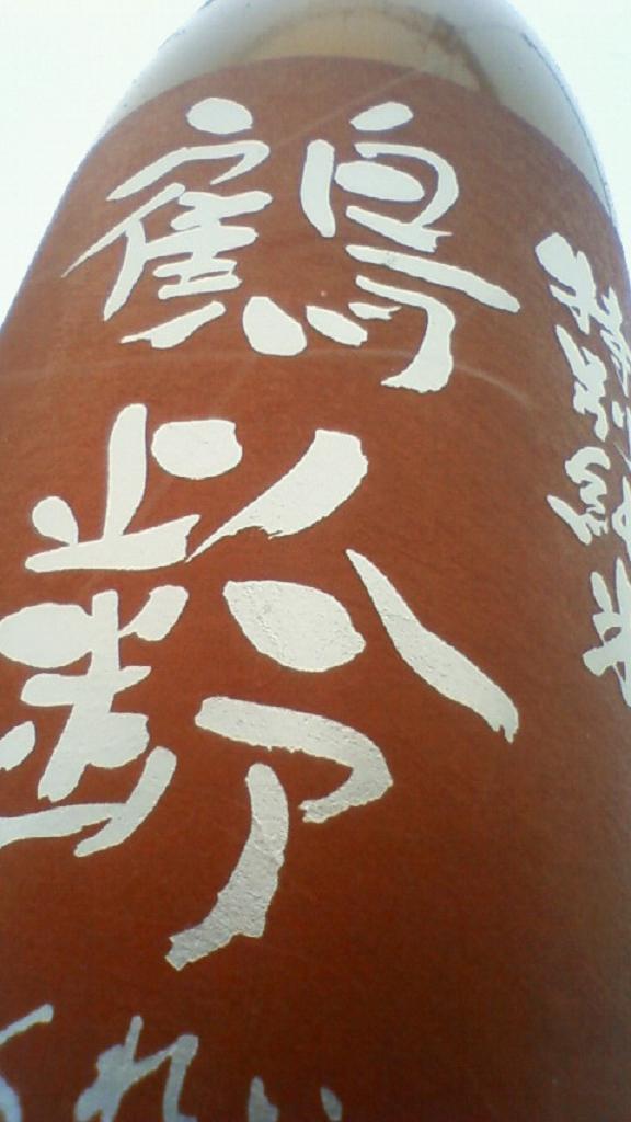 【日本酒】 鶴齢 特別純米 無濾過生原酒 越淡麗 限定熟成ver 22BY_e0173738_10203573.jpg