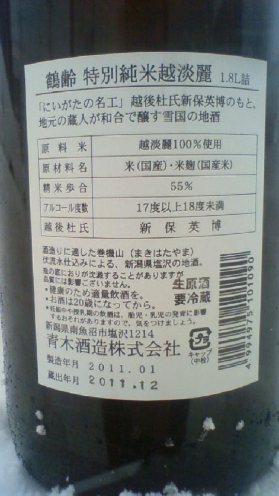 【日本酒】 鶴齢 特別純米 無濾過生原酒 越淡麗 限定熟成ver 22BY_e0173738_10211710.jpg