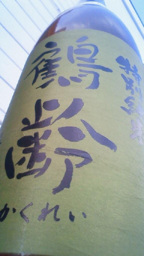 【日本酒】 鶴齢 特別純米 無濾過生原酒 越淡麗 限定熟成ver 22BY_e0173738_10213379.jpg