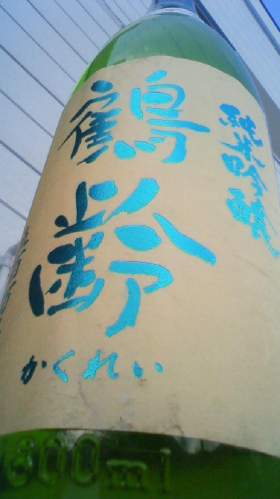 【日本酒】 鶴齢 特別純米 無濾過生原酒 越淡麗 限定熟成ver 22BY_e0173738_10214871.jpg