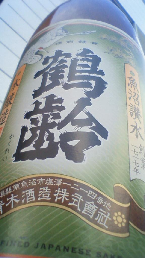 【日本酒】 鶴齢 特別純米 無濾過生原酒 越淡麗 限定熟成ver 22BY_e0173738_10221868.jpg