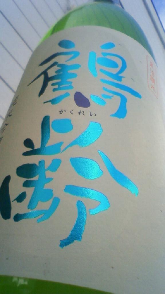 【日本酒】 鶴齢 特別純米 無濾過生原酒 越淡麗 限定熟成ver 22BY_e0173738_102226.jpg