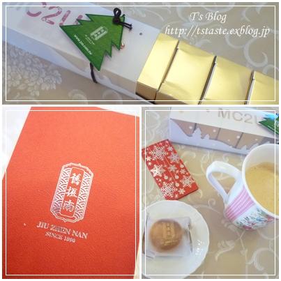 台湾パイナップルケーキ_c0157047_16112234.jpg