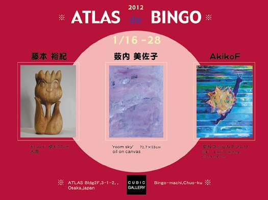 ATLAS de BIMGO_e0080662_1544504.jpg