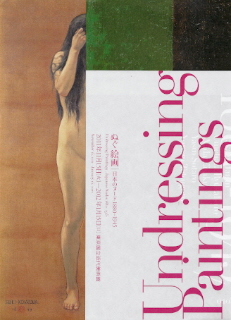 『ぬぐ絵画/日本のヌード1880-1945』_e0033570_2124275.jpg