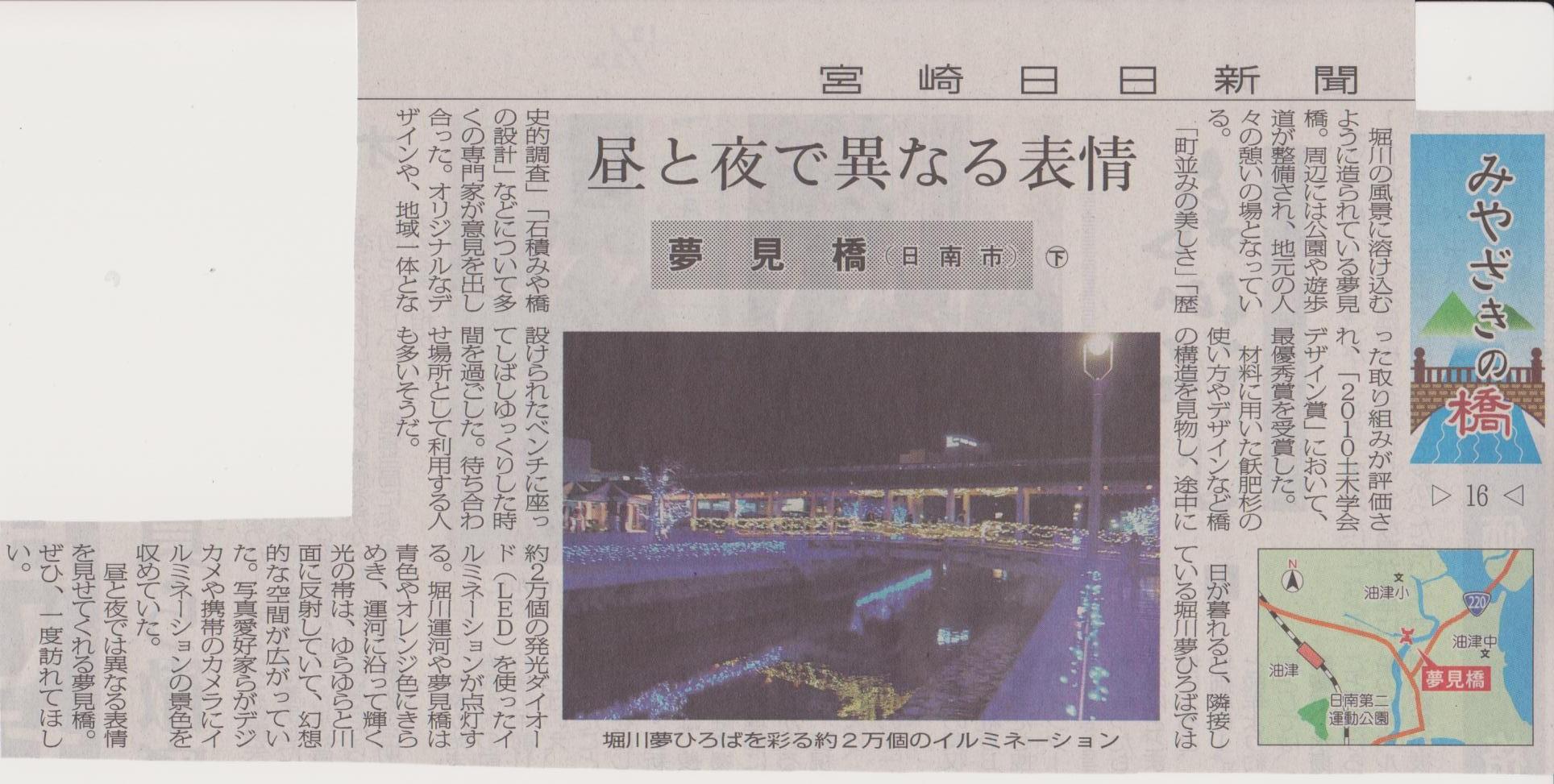 夢見橋と杉玉とオリーブ_f0138874_17315610.jpg