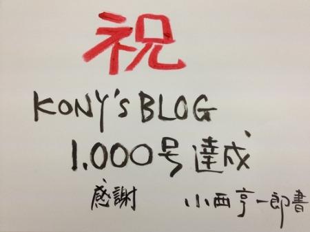 おかげさまで、KONY\'S BLOG 1,000号達成!_d0084478_13161583.jpg