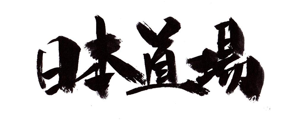 日本道場_d0180381_22233832.jpg