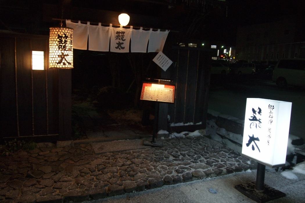 会津居酒屋 「籠太」 2011・12・23_e0143883_21502520.jpg