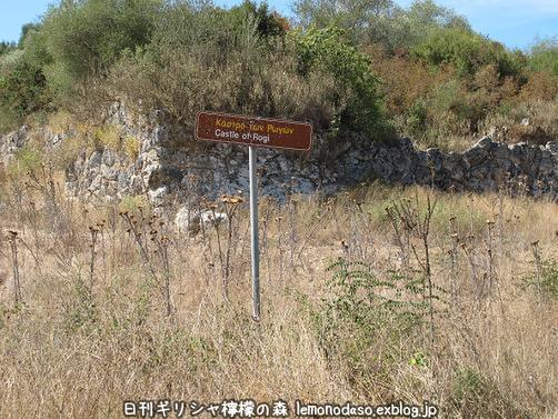 古代ヴヘティオンとビザンティン時代のロギの城 _c0010496_10243669.jpg