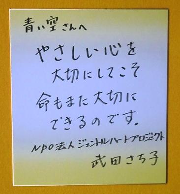 武田さち子さんからのメッセージとスタッフの感想_d0204305_11443055.jpg