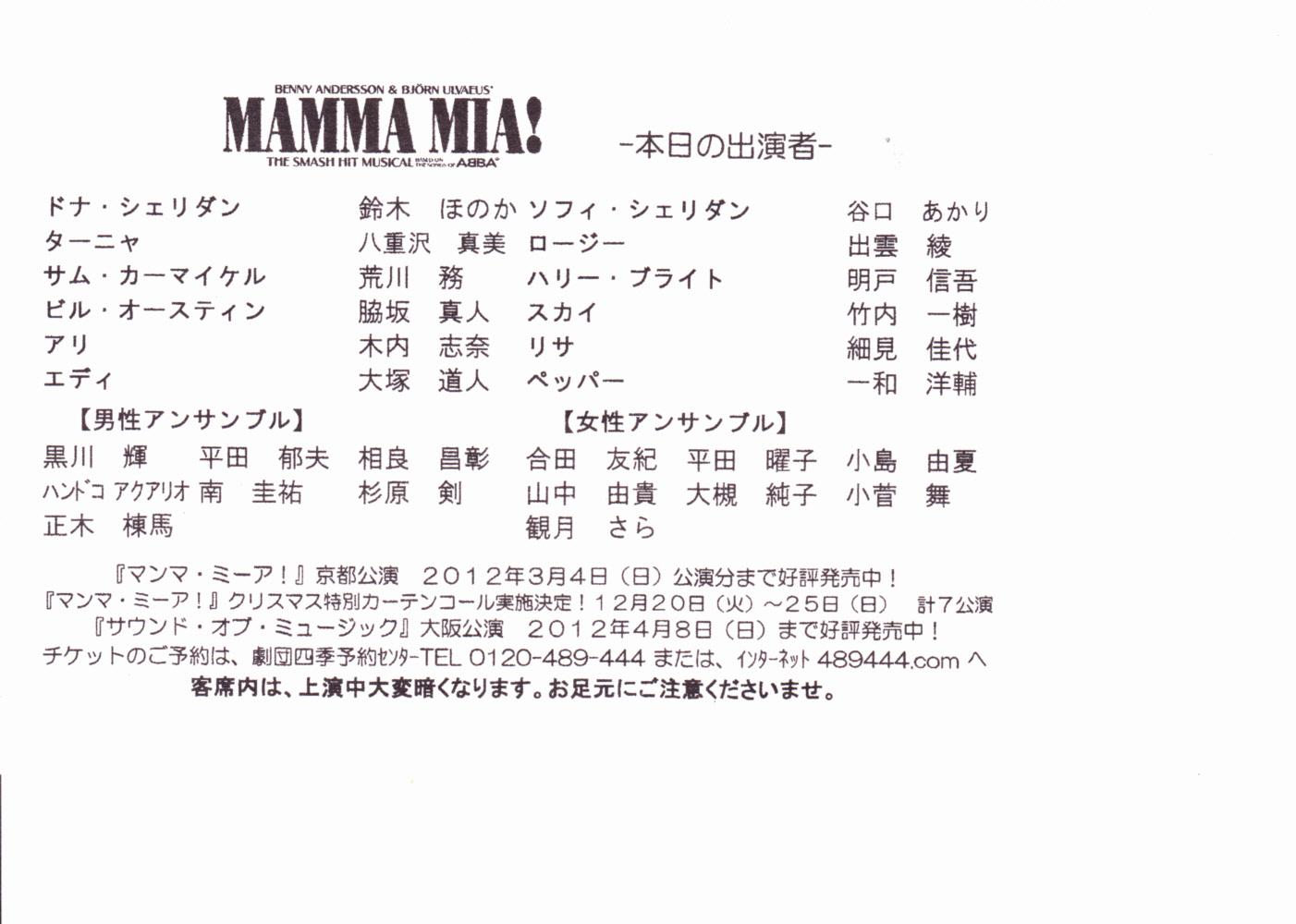 マンマミヤ  スーパートゥルーパー と ウィナー_a0194908_2321512.jpg